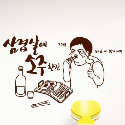 idk674-삼겹살에 소주한잔
