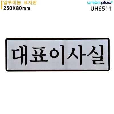 유니온 표지판 원장실 (250x80mm) (UH6511)