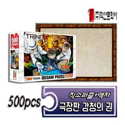 코난 직소 500PCS 극장판 감청의 권 +액자세트