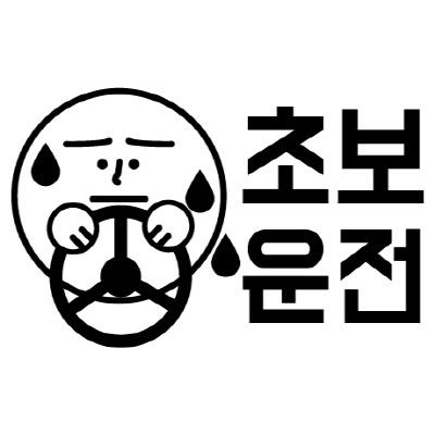 초보운전_당황하는얼굴