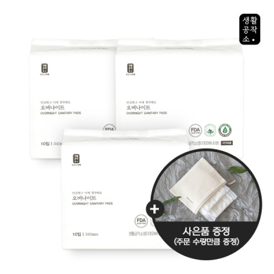 [생활공작소]유기농생리대 오버나이트3팩+파우치증정