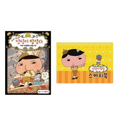 엉덩이탐정4(괴도 vs 탐정 대결 사건) 스케치북세트