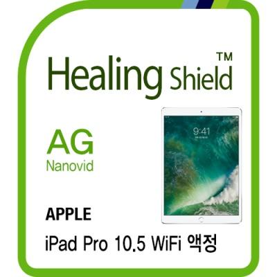 2017 아이패드 프로 10.5 WiFi 지문방지 필름 1매