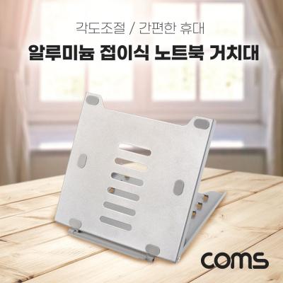 Coms 알루미늄 접이식 노트북 거치대 5단계 각도조절