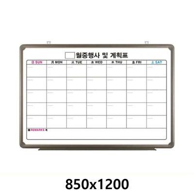 토탈 월중계획표 A형 화이트보드 850x1200