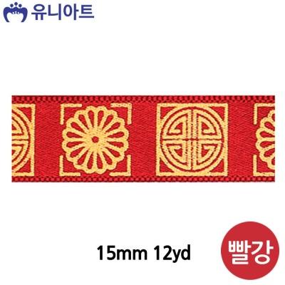 전통문양 금박리본 A (15mm) (12yd) (빨강)