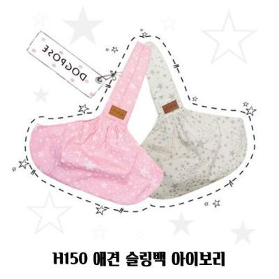 강아지 슬링백 아이보리 1P 애견 숄더백 이동 가방