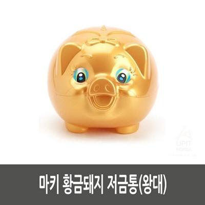 마키 황금돼지 저금통(왕대)