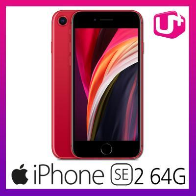 [LGT공시지원/기기변경] 아이폰SE2 64G [제휴혜택]
