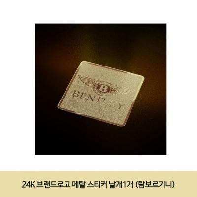 24K 브랜드로고 메탈 스티커 낱개1개 (람보르기니)