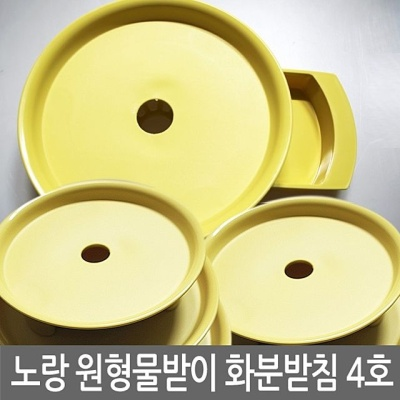 원형 물받이화분받침 (노랑 4호) 화분받침대 할인