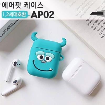 에어팟 케이스 실리콘 AP02 캐릭터 디자인