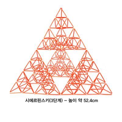 [G12521 4D프레임] 시에르핀스키 삼각형(정삼각 3단계)