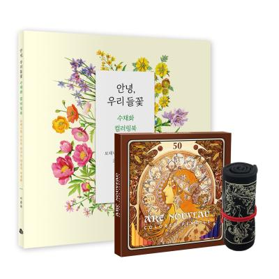 안녕우리들꽃수채화컬러링북+50색지관색연필+롤케이스