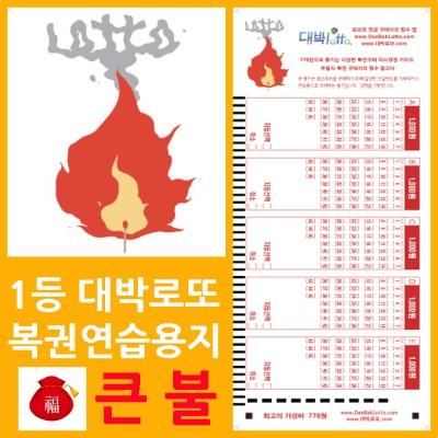 대박로또 큰재물 큰불火 로또복권용지 200매/사은품