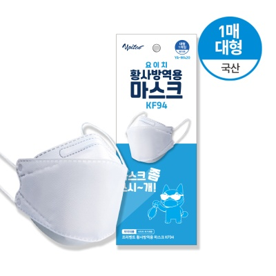 요이치 KF94 미세먼지 황사방역 3D 마스크 대형 1매