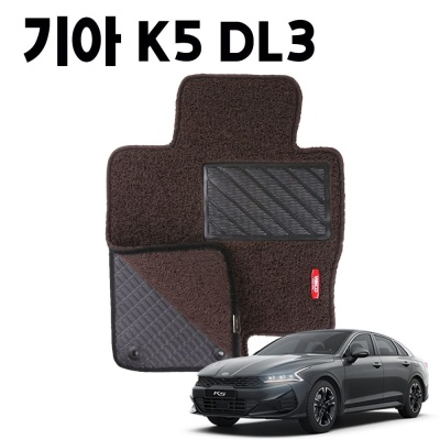 K5 DL3 이중 코일 차량 발 바닥 카 매트 DarkBrown