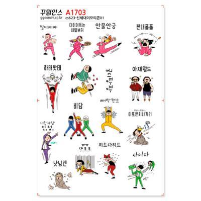 A1703-꾸밈인스스티커_신세대이모티콘01