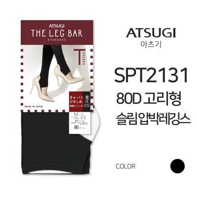 [아츠기] The Leg Bar 80D 고리형 슬림 압박레깅스