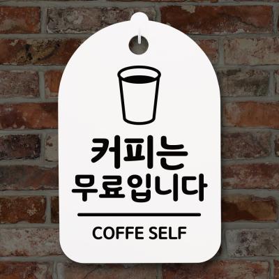 안내간판(30)_208_커피는 무료입니다