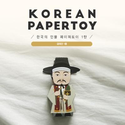 한국의 인물 페이퍼토이_김대건 신부