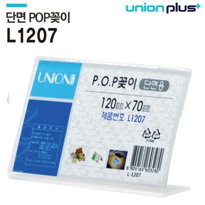 유니온 POP꽂이 단면 (가로형) (120x70) (L1207)