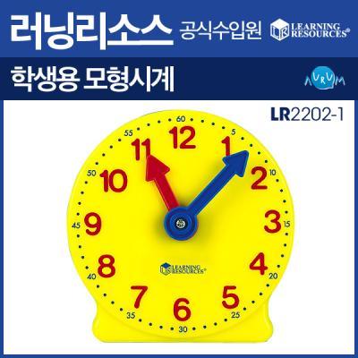 러닝리소스 학생용 모형시계 낱개(LR2202-1)