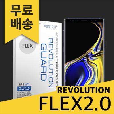 (2매)레볼루션가드 플렉스2.0 풀커버필름 갤럭시노트9