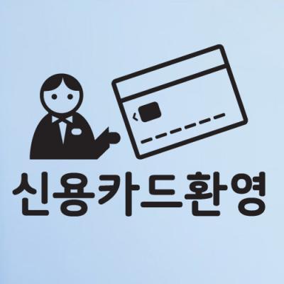 cr538-신용카드환영(중형)_그래픽스티커