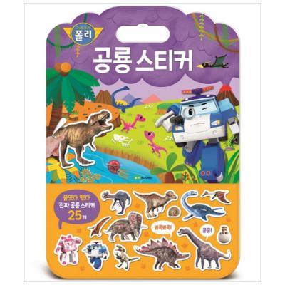 [로이북스] 로보카 폴리 공룡 스티커