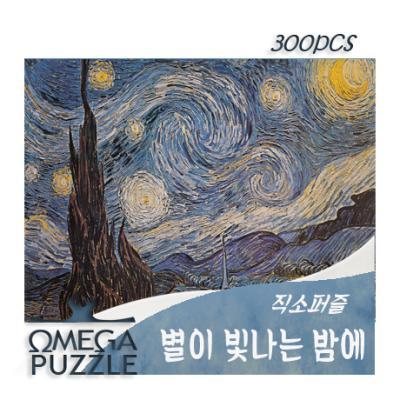 [오메가퍼즐] 300pcs 직소퍼즐 별이 빛나는 밤에 303