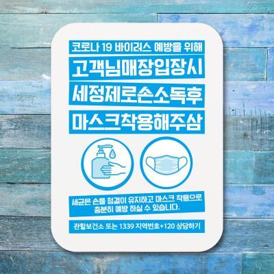 부착형안내판(Q1)_387_입장시마스크손소독제사용02