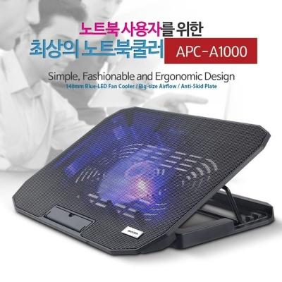 노트북용품List APC-A1000 노트북 쿨링 패드 받침대