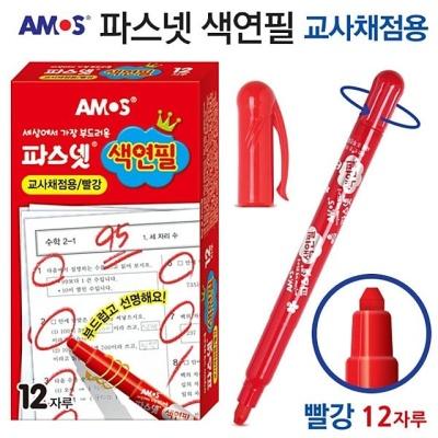 아모스 파스넷 색연필 (교사채점용) (빨강) (12자루)