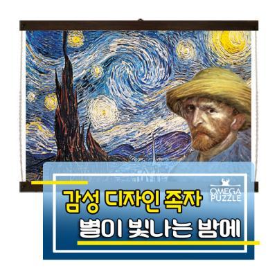 [오메가퍼즐] 인테리어 족자 별이 빛나는 밤에 1202