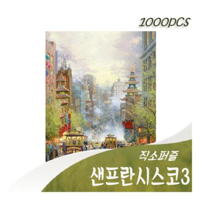 [비앤비퍼즐] 1000PCS 직소 샌프란시스코3 PL1335
