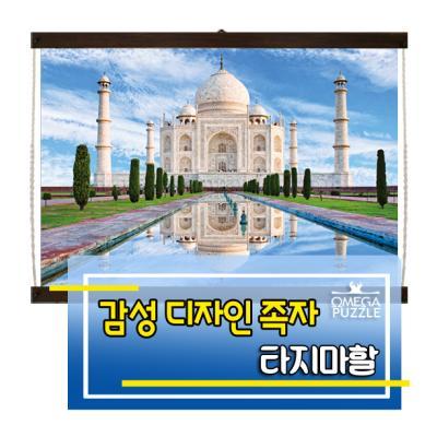 [오메가퍼즐] 인테리어 족자 타지마할 1409