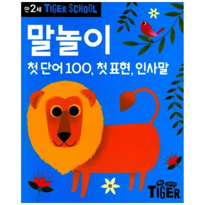 [삼성출판사] Tiger School 만2세 말놀이