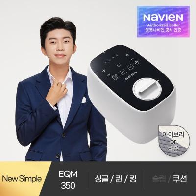 경동나비엔 뉴 심플 쿠션형 온수매트 EQM350