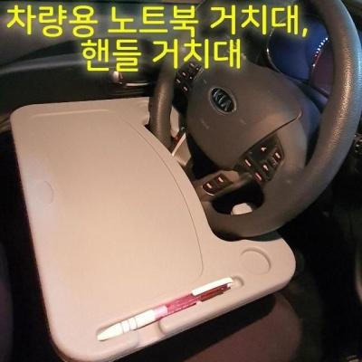 노트북 거치대 차량용 데스크 식탁 핸
