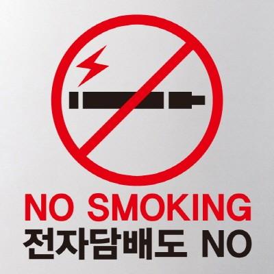 금연스티커-전자담배도 NO