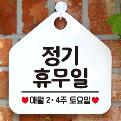 오픈 안내판 제작 163정기휴무일매월24주토오각20cm