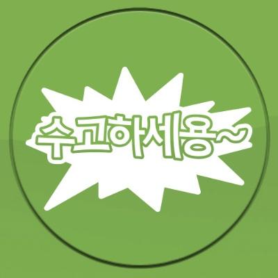 수고하세용 - 주유구스티커(NEW120)