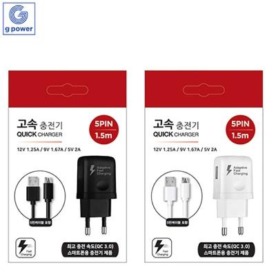 지파워 QC3.0 초고속 가정용 충전기 5핀