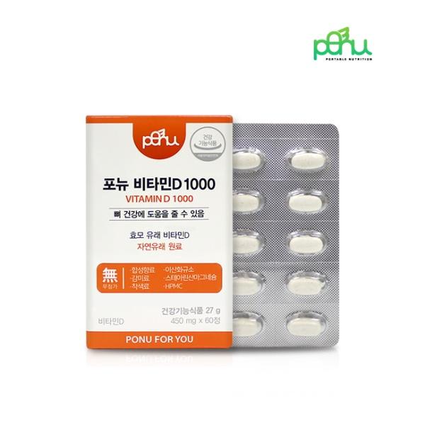 포뉴 비타민D 1000IU 450mg x 60정