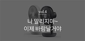 핫트뿅뿅 vol.4 오난선풍기!