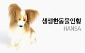 생생한동물인형, HANSA