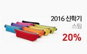 2016 신학기