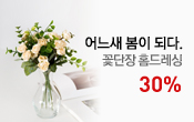 꽃단장 홈드레싱