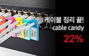 cable candy